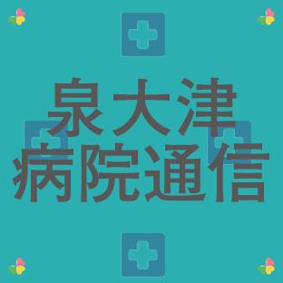 8月お盆期間も通常通り開院しています/泉大津内科/あいの泉クリニック