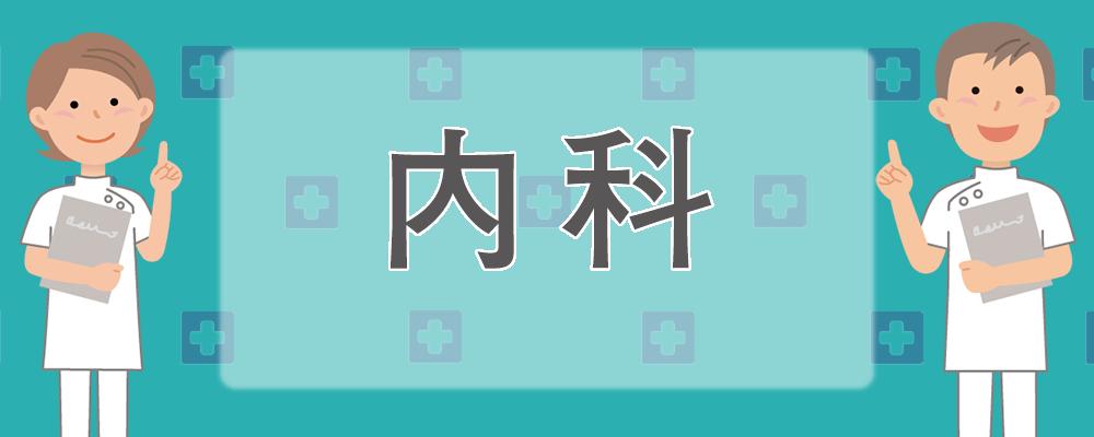 泉大津の内科医院|風邪、インフルエンザ、熱、頭痛、腹痛|泉大津内科/あいの泉クリニック