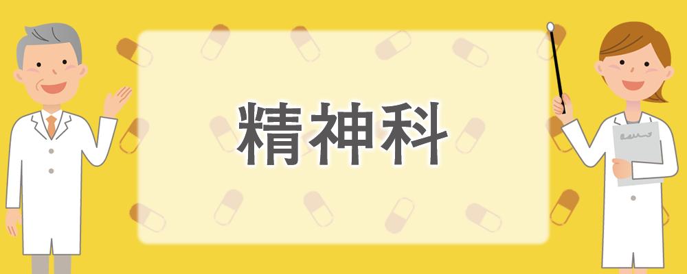 泉大津市の精神内科|泉大津内科/あいの泉クリニック