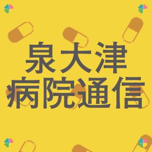 高血圧について=泉大津病院通信