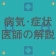 病気・症状医師の解説(内科)
