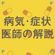 病気・症状医師の解説(老年内科)