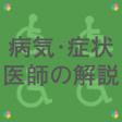 病気・症状医師の解説(リハビリテーション科)