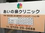 泉大津の病院通信11月号
